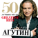 Leonid Agutin - 50 Greatest Hits