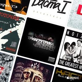 Best of 2000s Russian Hip-Hop/Rap on Apple Music