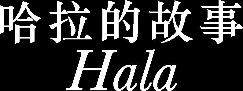哈拉的故事