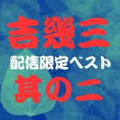 吉 幾三ベスト其の二 - EP