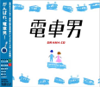 中野 独人 - ドラマCD電車男 vol.1 アートワーク