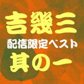 吉 幾三ベスト其の一 - EP