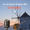 Karaoke - Greek Classic Popular Hits, Volume 2 - Studio Greek Band
