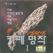 김란영 카페명작 1집-Kim Ran Young