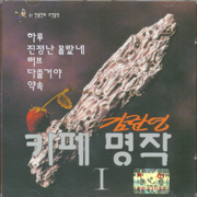김란영 카페명작 1집 - Kim Ran Young - Kim Ran Young