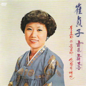 Choi Jeongja Old Hit Songs Collection (최정자 옛노래 히트곡모음)-Choi Jung Ja