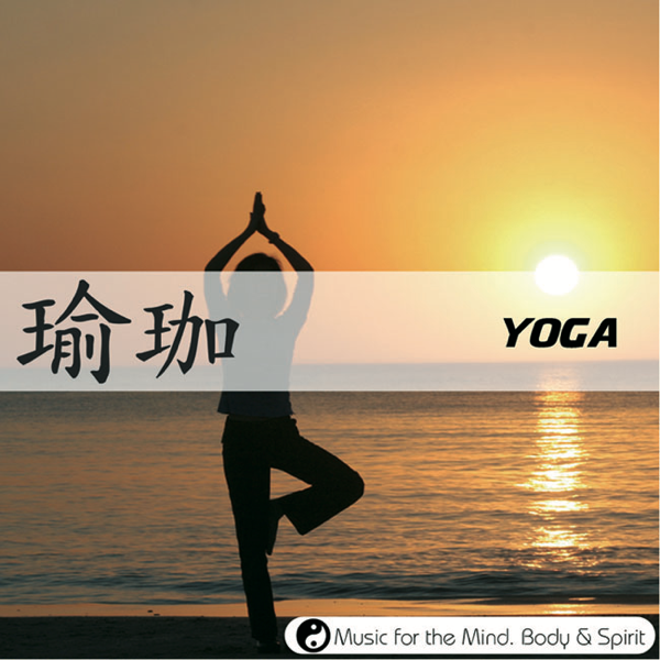Yoga - Music For The Mind, Body & Spirit ! by Rajiv Basham Singh on iTunes