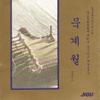 Muk Gye Wol's Korean Folk Song (묵계월 한국민요) - Muk Gye Wol (묵계월)