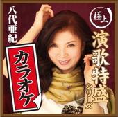 """""""極上演歌特盛カラオケ""""シリーズ 八代亜紀"""