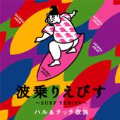 Yuku Natsu Kuru Natsu (Karaoke)