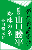 山口勝平:朗読「蜘蛛の糸」(芥川龍之介)