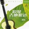 Romantic Guitar: Foggy Shade (Lang Man Ji Ta Xu Yu: Wu Ying)