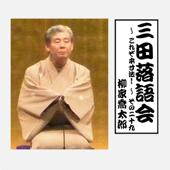 三田落語会~これぞ本寸法!~その29