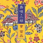 Okinawan Healing music with Erhu - 曹 雪晶 - 曹 雪晶