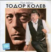Best of Todor Kolev