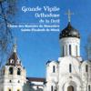 Великое Православное Ночное Бдение - Хор сестёр Свято-Елисаветинского монастыря