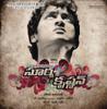 Surya S/o Krishnan (original Motion Picture Soundtrack) - Harris Jayaraj