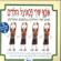 Various Artists - אוסף שירי פסטיבל הילדים