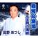 Suruga No Ryouba - 田野あつし