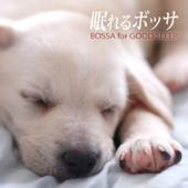 眠れるボッサ (Bossa for Good Sleep)