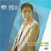 Bae Ho Complete Collection 2 (배호 전집2)-Bae Ho