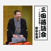 三田落語会~これぞ本寸法!~その15