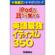 「iPodで耳から覚える 英語最強イディオム350」 - Gakken