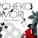 Kimono Dance - Chieko Mori