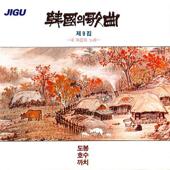 Korean Song, Vol. 9 (한국의가곡 제9집)-Eom Jeong Haeng (엄정행)