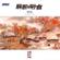 Korean Song, Vol. 9 (한국의가곡 제9집) - Eom Jeong Haeng (엄정행)