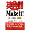 山口俊治・T.ミントン - 英会話Make It! 基本表現編(1) アートワーク