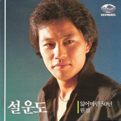 30 Lost Years Of Seol Woodo (설운도의 잃어버린 30년)-Sul Woon Do