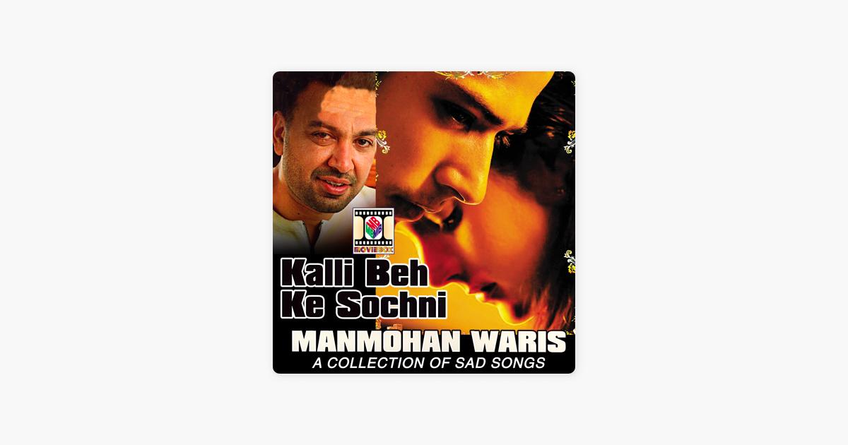 kite kalli beh ke sochi ni video song download
