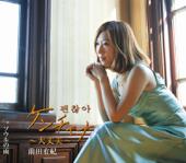 [Download] Kenchana ~Daijoubu~ MP3