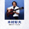 Yoshio Kimura Enka Guitar Best 20 - Yoshio Kimura
