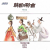 Korean Song, Vol. 2 (한국의 가곡 제2집) - Various Artists
