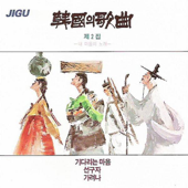 Korean Song, Vol. 2 (한국의 가곡 제2집)-Various Artists