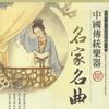China Classic Orchestra 2: Erhu Solo - Little A