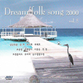 Dream Folk Songs 2000 (드림포크송 2000), Vol. 5-Various Artists
