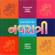 Navratri - Deepti Rawal & Party