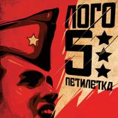 Petiletka (Bulgarian Hip Hop)