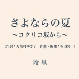 玲里の「さよならの夏~コクリコ...