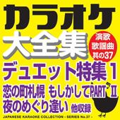 Japanese Karaoke Collection - Enka & Popular Song Series No. 37 (Duet Special Edition 1)