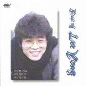 Unremembered Season (잊혀진 계절)-Lee Yong (이용)