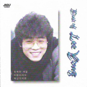 Unremembered Season (잊혀진 계절) - Lee Yong (이용) - Lee Yong (이용)