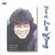 Unremembered Season (잊혀진 계절) - Lee Yong (이용)