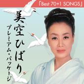 愛燦燦 (あいさんさん)/美空ひばりジャケット画像