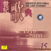 Greatest Hits from the Last Century, Vol. 15