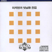 Lee Chi Hyun & His Friends Complete Collection (이치현과 벗님들 전집)-Lee Chi Hyun & His Friends (이치현과 벗님들)