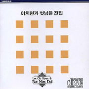 Lee Chi Hyun & His Friends Complete Collection (이치현과 벗님들 전집) - Lee Chi Hyun & His Friends (이치현과 벗님들) - Lee Chi Hyun & His Friends (이치현과 벗님들)